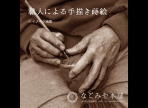 手描き蒔絵 山中漆器イメージ